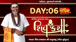 Shiv Katha    Pu Rajubapu    Vadodara, Gujarat    Day 06