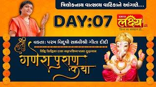 Shri Ganesh Puran Katha    Sadhvi Shri Gitadidi    Balva, Gandhinagar    Day 07