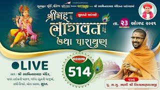 Ghar Sabha 514    Shrimad Bhagvat Katha    Surat, Gujarat    Day 2