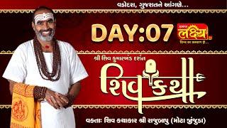 Shiv Katha    Pu Rajubapu    Vadodara, Gujarat    Day 07