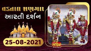 Vadtal Shangar Aarti Darshan    25-08-2021
