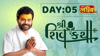 Shiv Katha    Pu Giribapu    Day 05