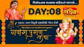 Shri Ganesh Puran Katha    Sadhvi Shri Gitadidi    Balva, Gandhinagar    Day 08