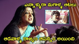 ఆడవాళ్ళ రాజ్యం ఆసన్నం   Latest Telugu Movie Scenes   Suman Shetty   Pramodini