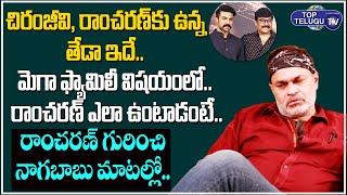 Mega Brother Naga Babu Comments On Megastar Chiranjeevi and Ram Charan | Pawan Kalyan|Top Telugu TV