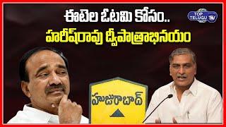 Minister Harish Rao Game Plan Behind Huzurabad By Election | Etela Rajender | CM KCR | Top Telugu TV