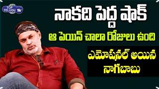 నాకది పెద్ద షాక్ .. ఆ పెయిన్  చాలా  రోజులు ఉంది | Naga Babu Reveals Unkown Secrets | Top Telugu TV