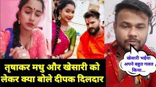 #DipakDildar ने live आकर किया #Akshara Singh का सपोर्ट #BiggBossOTT @NEE Entertainment