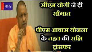 Lucknow News | CM Yogi ने दी सौगात, PM Awas Yojana के तहत की राशि ट्रांसफर | JAN TV