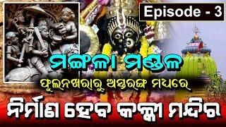 Mangala Mandala   Malika Place   Episode 03   @Satya Bhanja
