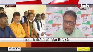 Chhattisgarh News    Congress ने शिविर को लेकर BJP का तंज, कहा-ये BJP की चिंता शिविर है