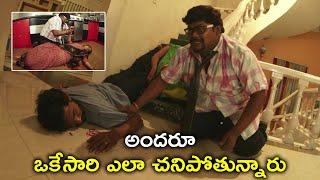 ఒకేసారి ఎలా చనిపోతున్నారు   Latest Telugu Movie Scenes   Suman Shetty   Pramodini