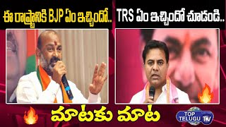 Maataku Maata: KTR VS Bandi Sanjay | Minister KTR Satires On Bandi Sanjay | Top Telugu TV