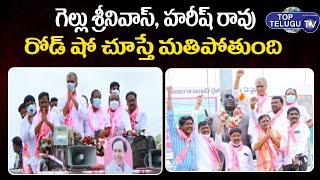 Minister Harish Rao & Huzurabad TRS MLA Candidate Gellu Srinivas Yadav SUPER Roadshow |Top Telugu TV
