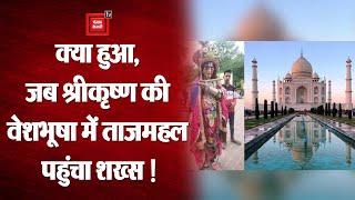 भगवान श्रीकृष्ण की वेशभूषा में Taj Mahal पहुंचा शख्स!