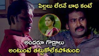 పిల్లలు లేరనే బాధ కంటే | 2021 Telugu Movie Scenes | Vaikuntapali Movie