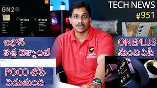 Tech News in Telugu 951: Poco topi, Samsung A52s,Realme note 9, Iphone 13, Apple CEO