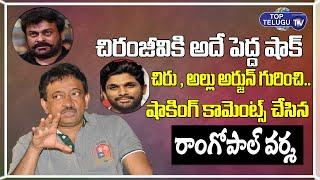 చిరంజీవికి అదే పెద్ద షాక్ | Ram Gopal Varma Shocking Comments On Megastar Chiranjeevi |Top Telugu TV