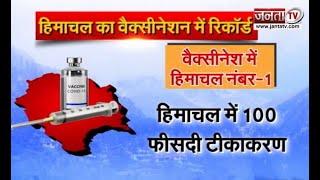 Himachal Pradesh बना वैक्सीनेशन में नं-1, PM Modi ने की CM जयराम ठाकुर की तारीफ