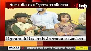 Madhya Pradesh News    Bhopal, CM House में विमुक्त घुमक्कड़ एवं अर्धघुमक्कड जनजाति पंचायत