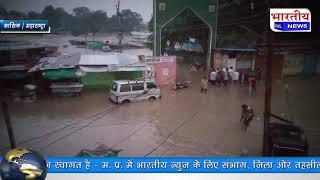 महाराष्ट्र के चालीसगांव कन्नड़ घाट में घाट ढह गया, भारी बारिश से आई बाढ़, सैकड़ों गाड़ी घाट में अटकी।