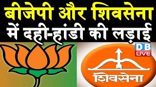 BJP और Shiv Sena में दही-हांडी की लड़ाई | Shiv Sena पर हिंदू विरोधी होने का इल्जाम | #DBLIVE