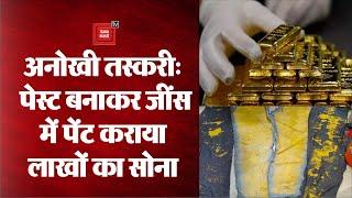 Gold Smuggling का अनोखा तरीका, पेस्ट बनाकर Jeans में Paint कराया लाखों का सोना!