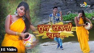 New Super Hit Khortha Video Song 2019 - Sun Sajni Sun Singer Mahabir    SD Tv Music