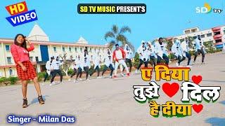 #MILAN DAS || ये दीया तोरा दिल है दिया || NEW HD Khortha Video  || Ye Diya Tora Dil Hai Diya