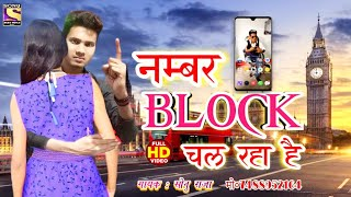 नम्बर BLOCK चल रहा है/ Number Block Chal Raha Hai / Singer Sonu Raja / Bhojpuri Super Hit Song 2020