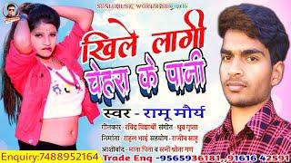 Bhojpuri Song 2021  Khile Lagi Chehara Ke Pani  Singer Ramu morya