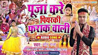 पूजा कले पियरकी फराक वाली  New Sarswati Puja Song 2021  Puja Kale Piyarki Farak Wali Sonu Raja