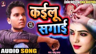दर्द भरा सैड सोंग / कईलू सगाई  / Kaelu Sagaie  Bhojpuri Sad Song 2021 / Singer Sonu Raja