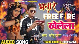 2021VoiralSongbhojpuri   भतार फ्रि फायर खेलेला  Bhatar Free Fire Khelela SingerSonuRaja BhojpuriSong