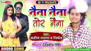 New #Satish Tiger Song || Naina Naina Tor Naina || SD TV Music || Satish Tiger  & Nirmal