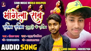 मांगेला सब तईका तईका सुमहुती के लईका   Bhojpuri Song   Singer Rahul Resammiya Aur Singer Raushan Raj