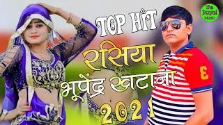 Tophit गुर्जर रसिया | Hits Of मुस्कान डांस और Best Of Bhupendra Khatana | Rajasthani Rasiya 2021