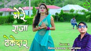 Bhupendra khatana rasiya || मेरे राजा ठेकेदार || भूपेंद्र खटाना रसिया || Mere raja thekedar