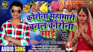#Tiktok Viral Song //कोरोना महामारी बनल कोरोना माई//Corona Mahamari Banal Corona Mai #Niraj_Ravi