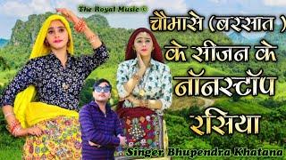 Bhupendra khatana  // भूपेंद्र खटाना सुपर डीजे रसिया // चोमासे में लगातार नॉनस्टॉप चलने वाले रसिया