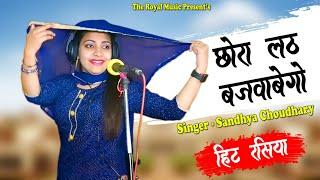 छोरा लठ बज्वावे गो || Chhora Lath Bajwave Go || हर डीजे बजेगा || SANDHYA CHOUDHARY