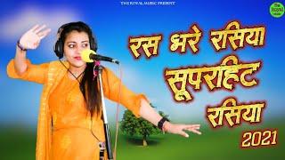 संध्या चौधरी के रस भरे रसिया || sandhya choudhary non stop song || Top Hit Rajasthani Rasiya
