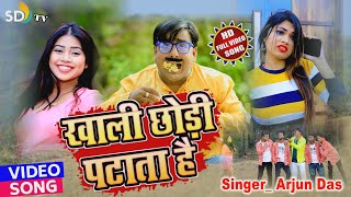 खाली छोड़ी पटाता है     #Arjun_Das    2021 HD Khortha Video    #Khali Chodi patata he    Viral video