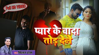 #प्यार_के_वादा    Full HD VIDEO    Singer #Milan Das    Pyar Ke Wada Tod Dele    SD TV MUSIC