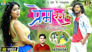 #SATISH DAS    Prem Rang   HD  VIDEO    Satish Das Khortha Video New Hit Khortha Video    Love Song