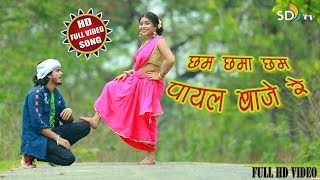 #Khortha_Video    Chham Chhama Cham Payal baje Re    Singer Milan Das    SD TV Music   