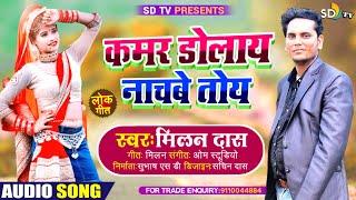 #Milan_das_new_Khortha_Song    Kamar Dolai Nachbe Toy    Hit Jhumar Khortha Song    2021    SD TV
