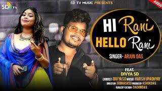 #HI RANI #HELLO RANI    New Khortha #Nagpuri Song    #ARJUN DAS    SD TV MUSIC    #2021   