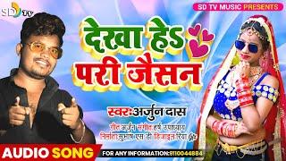 #ARJUN DAS    #Dekha he Pari Jaisan    NEW KHORTHA Song    SD TV MUSIC    Gajbe Sajal He Sajni