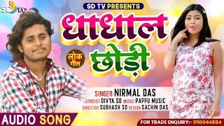 #New Song    Dhadhal Chhodi    #Nirmal Das    New Khortha Song 2021    SD TV Music